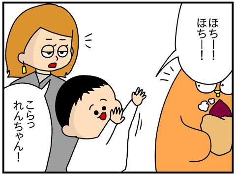 727.日本レポ㊸3