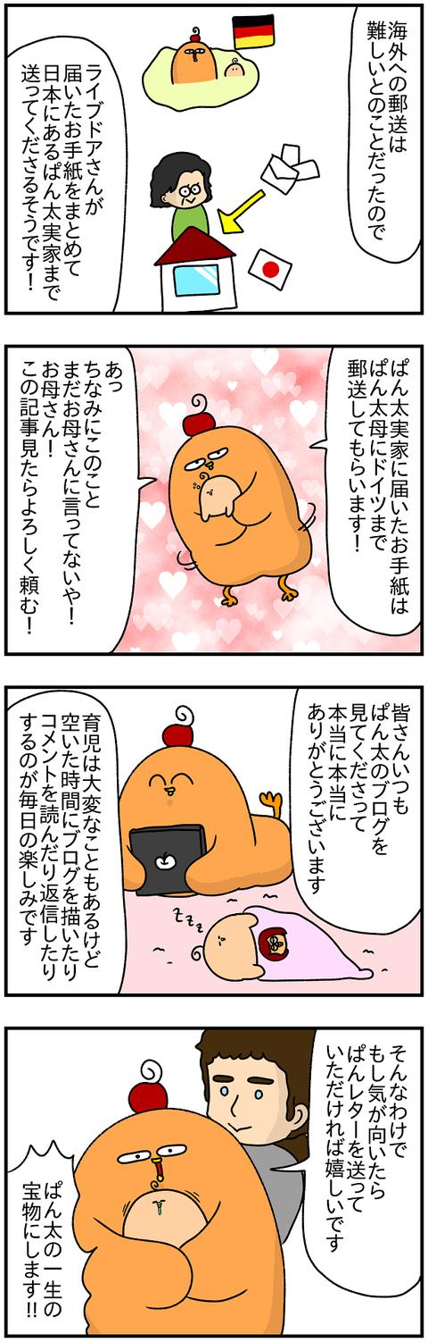 ぱんレター2