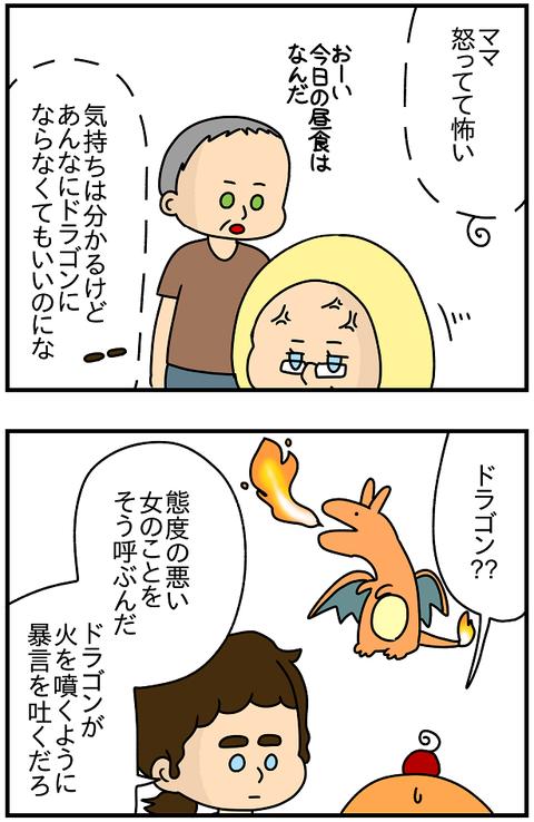 811おまけ.ドラゴン