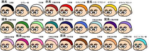 眉&髪の色