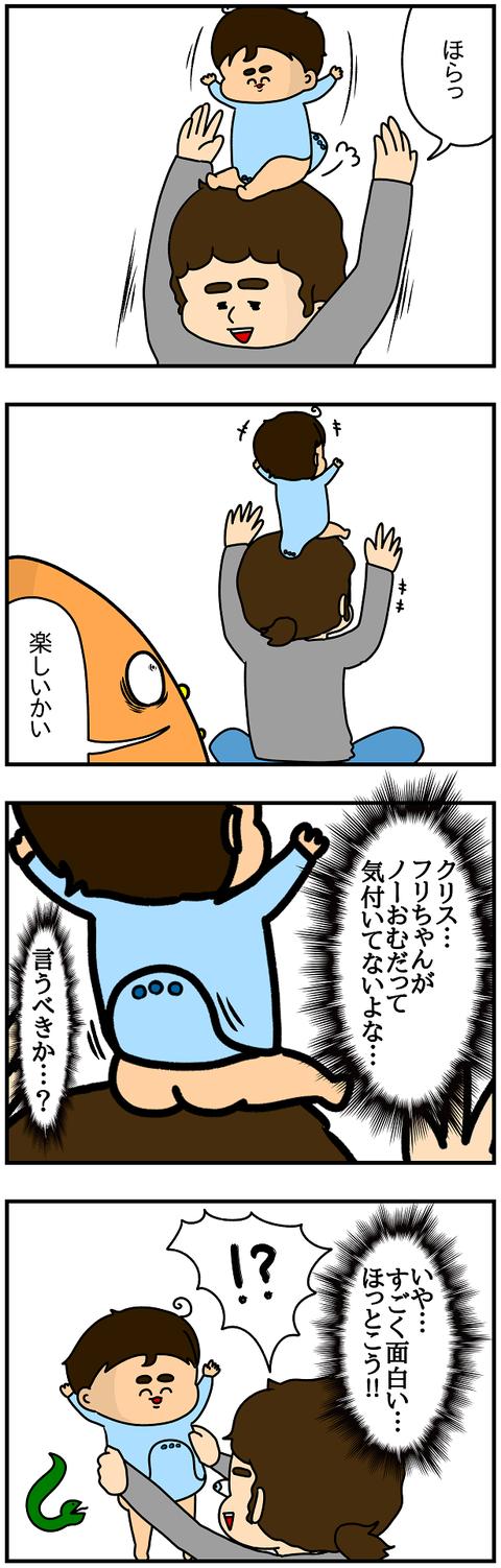 815.ノーおむ2