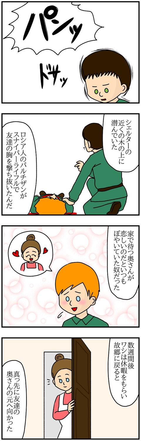 657.カールおじいちゃん⑤2