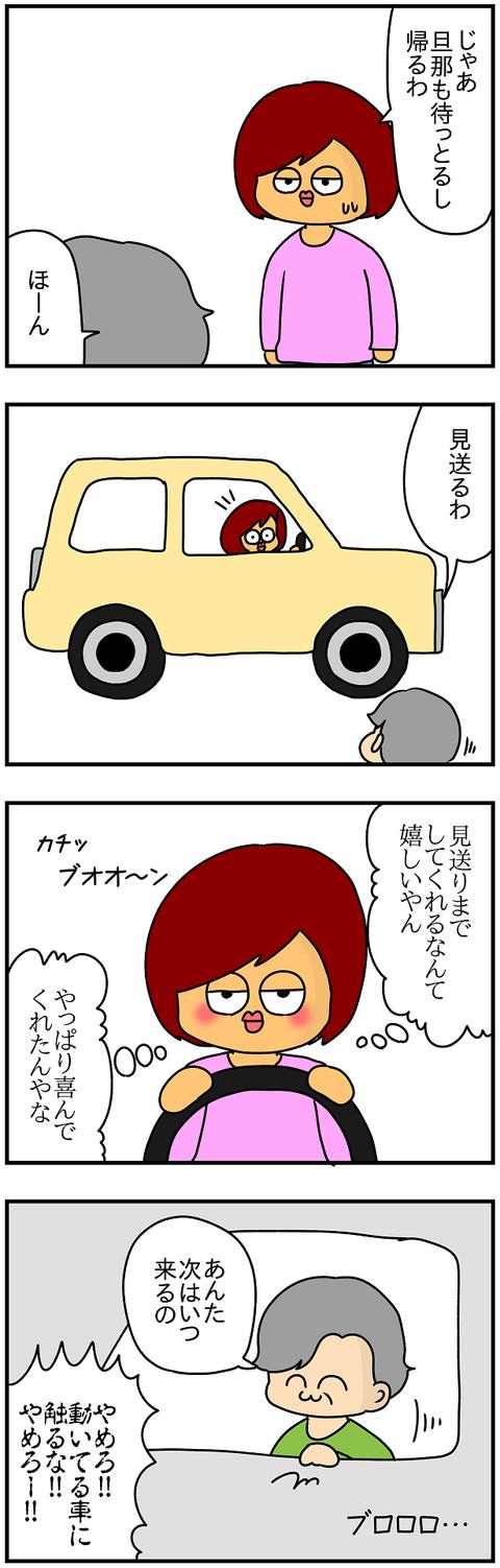 618おまけ.車