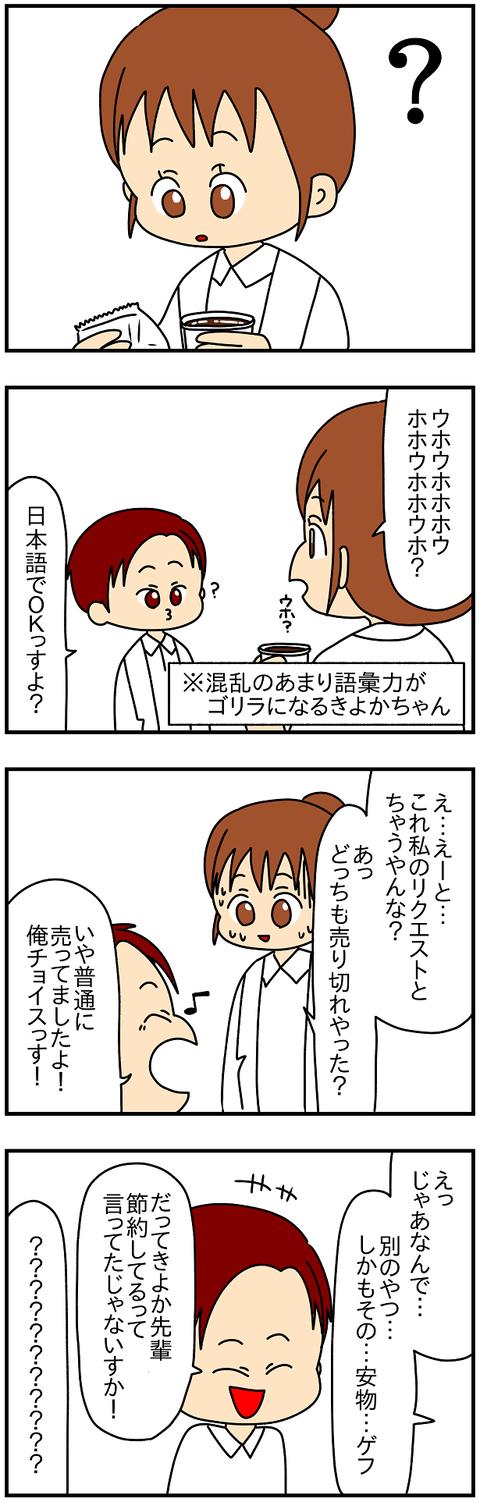 2479.きよかのモンブラン②
