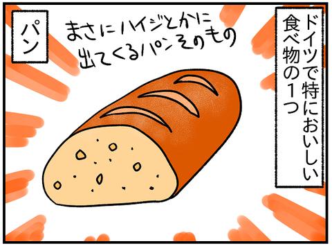 ゲイのパン屋3