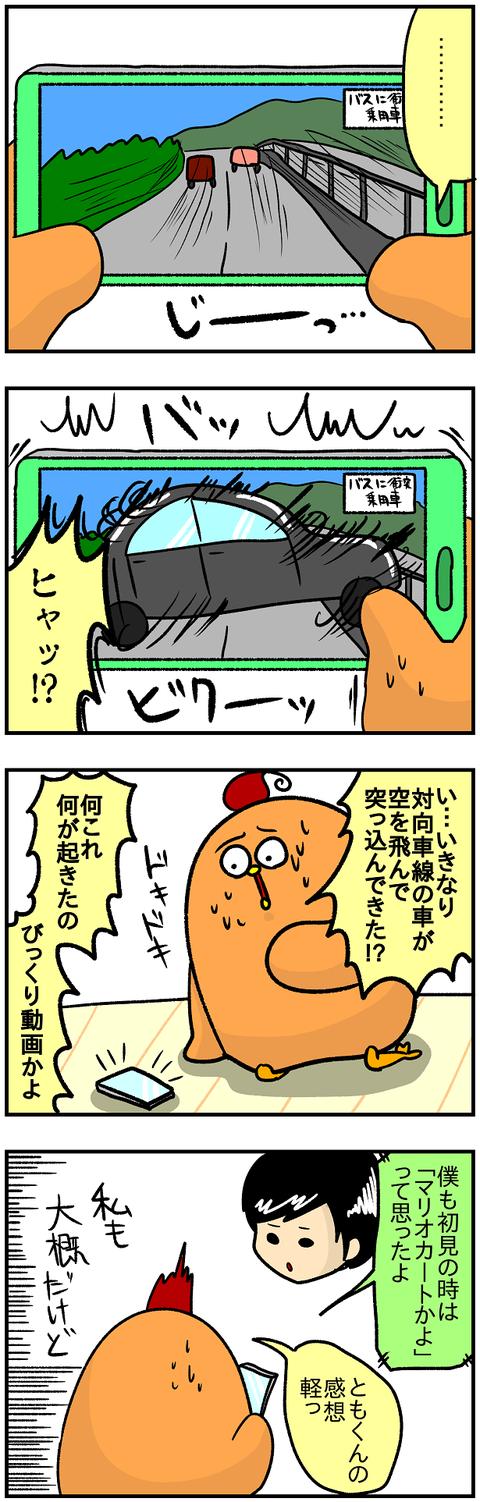びっくり動画2