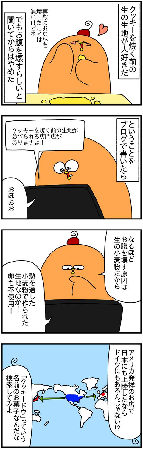 2056.クッキードウ1