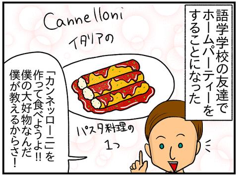 カンネッローニ1