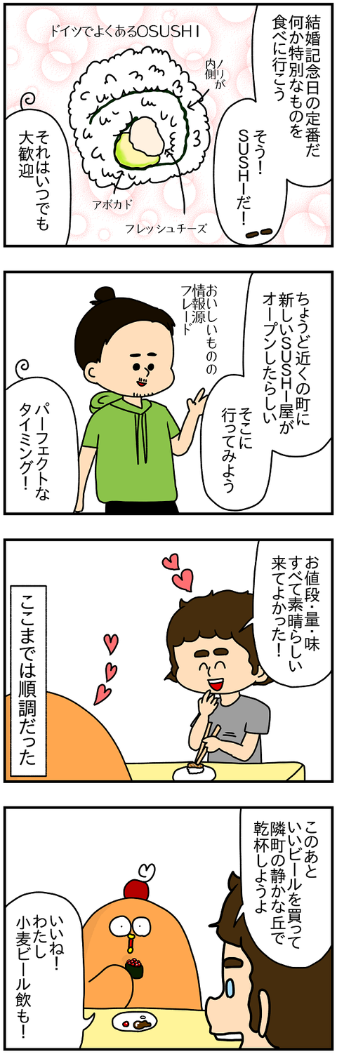 890.結婚記念日②1