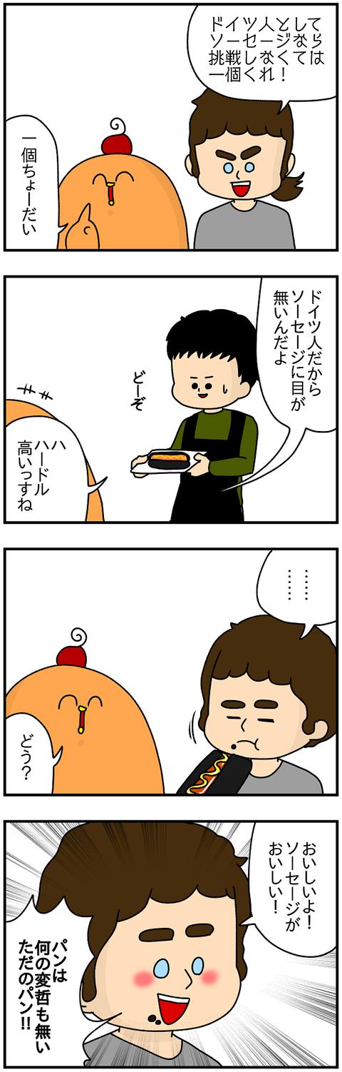 736.日本レポ512