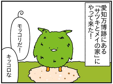 721.日本レポ㊳3