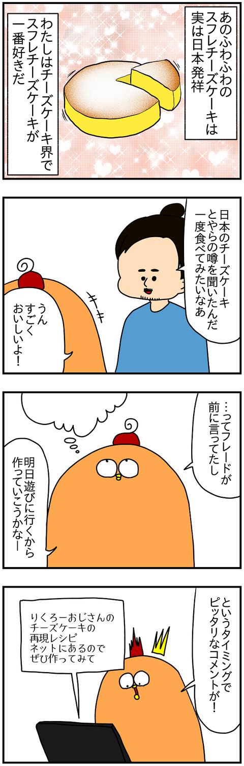 2067.りくろー1