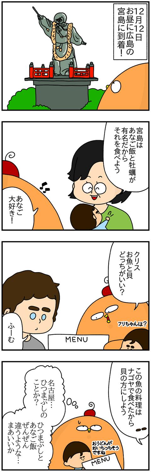 754.日本レポ651