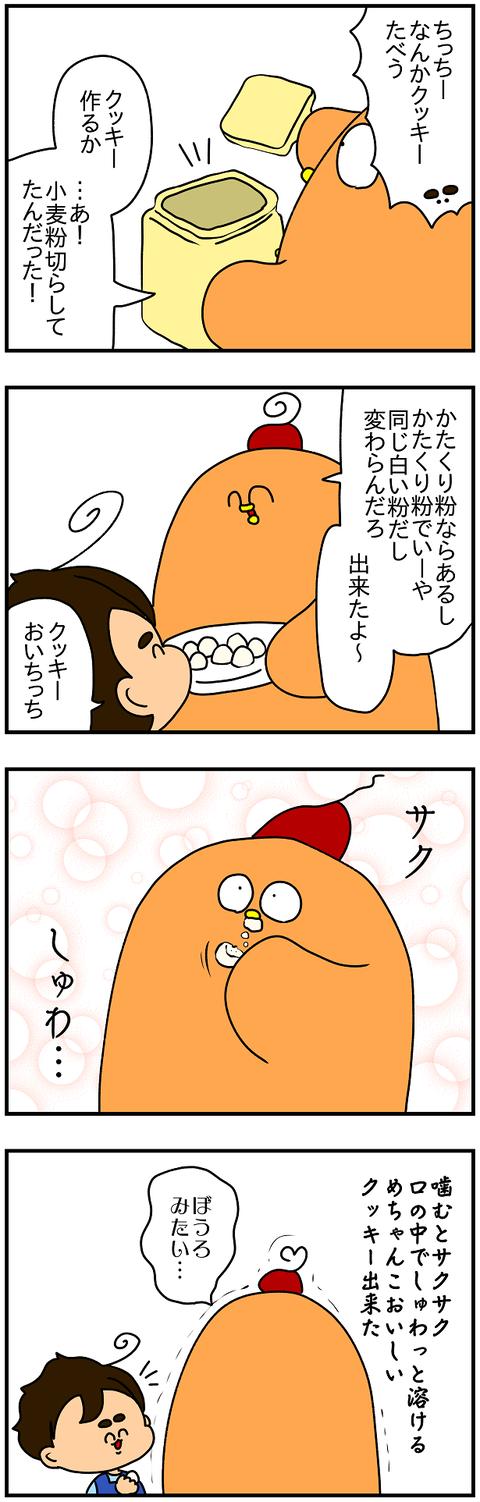 2184おまけ.かたくり粉