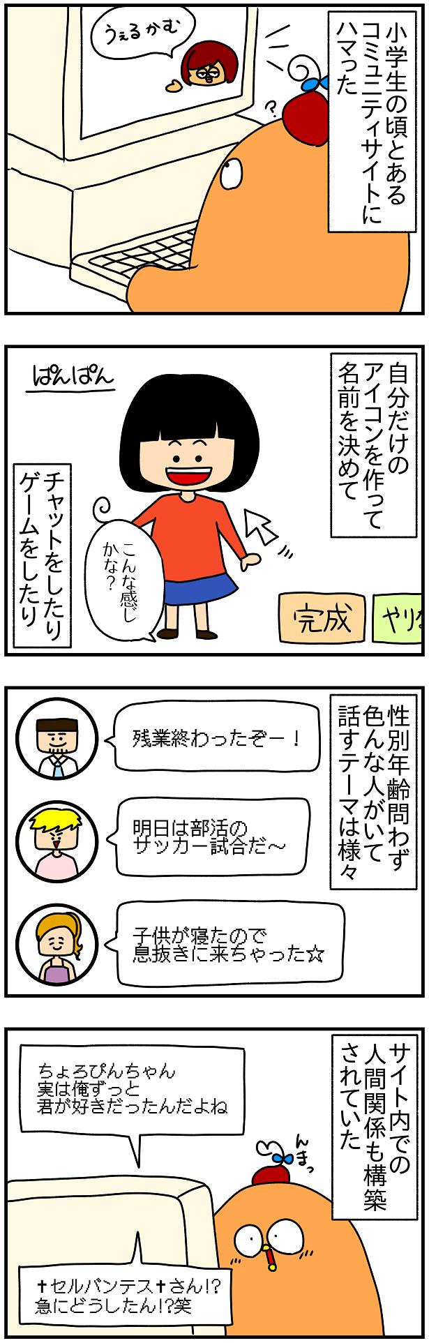 えむこヲチ115