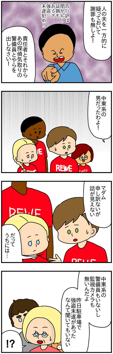 835.詐欺③2