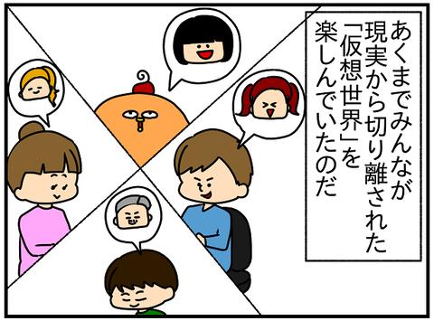 ヲチ 企画