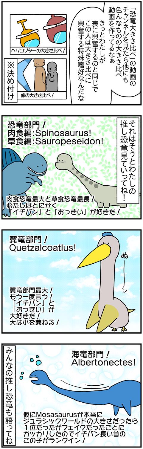 2410.恐竜⑧