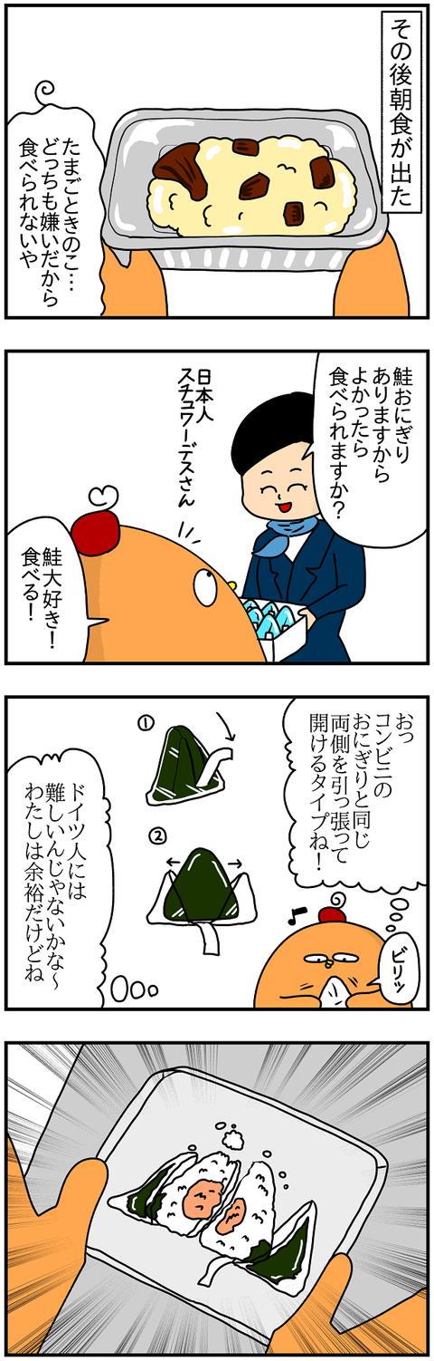 690.日本レポ⑩2