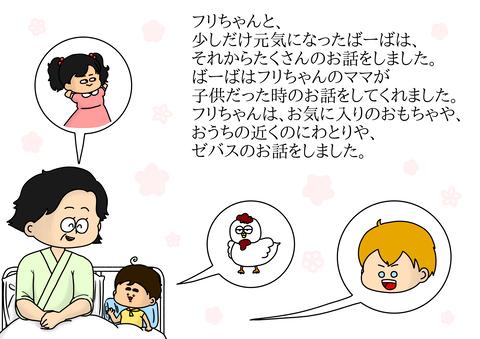 おさんぽ21