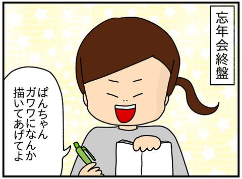 774.日本レポ833
