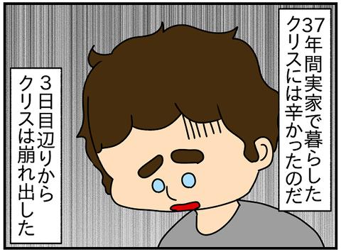 2113.きっかけ③3