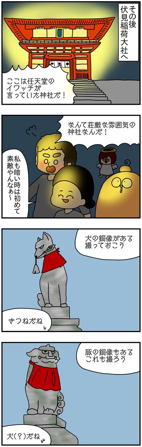 715.日本レポ㉜1