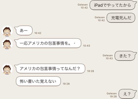Foto 09.11.20, 20 22 34