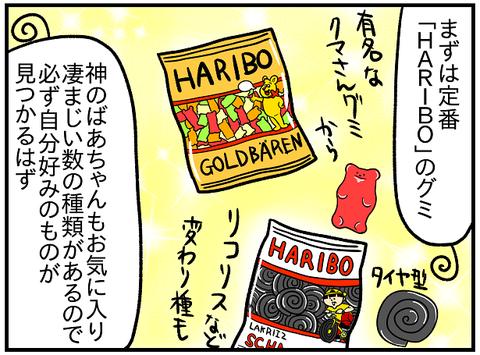 おススメお菓子3