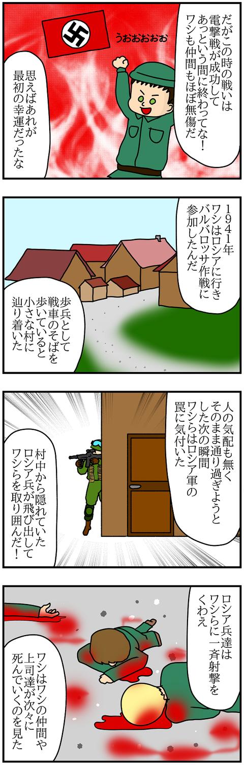 653.カールおじいちゃん①2