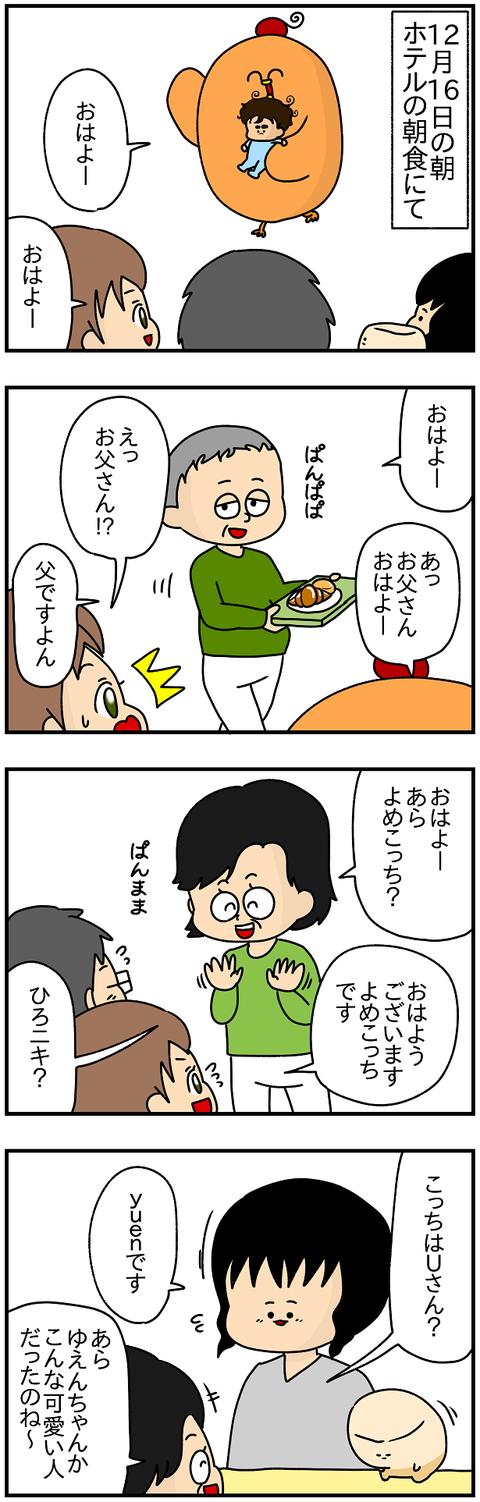 781.日本レポ881