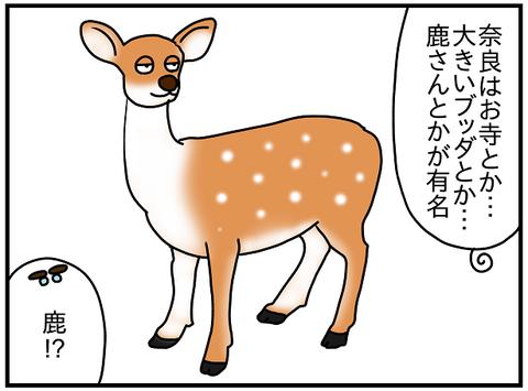639おまけ.鹿1