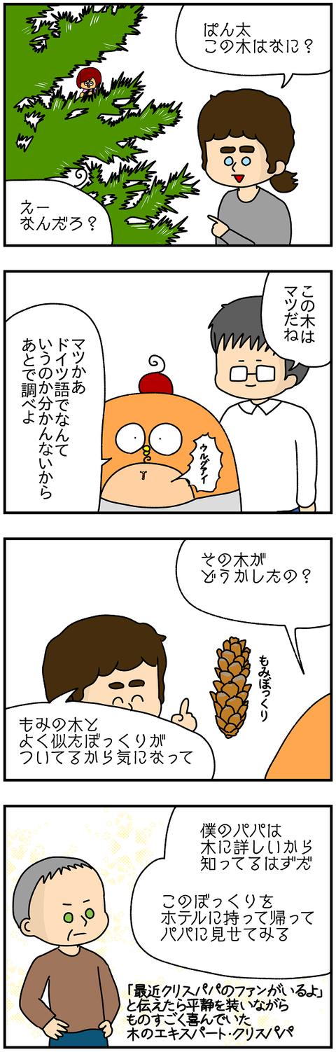 723.日本レポ㊴1