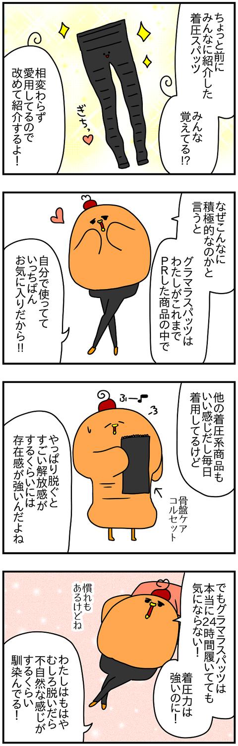 グラマラブログ1