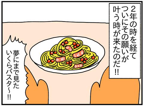 711.日本レポ㉙3