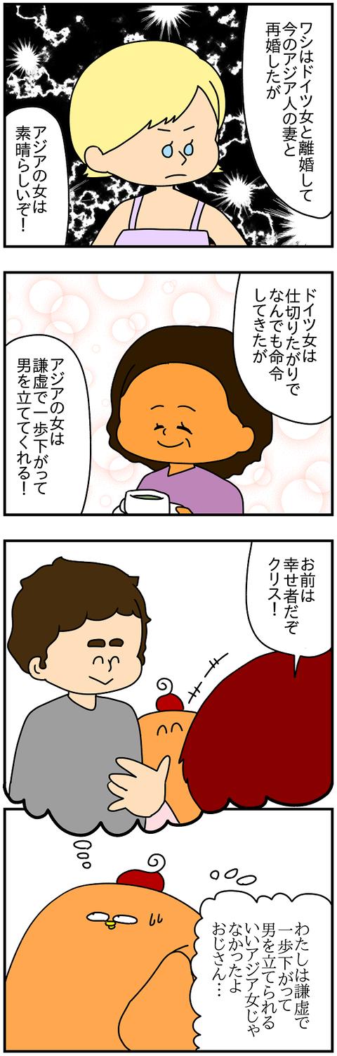2061.アジアの女2
