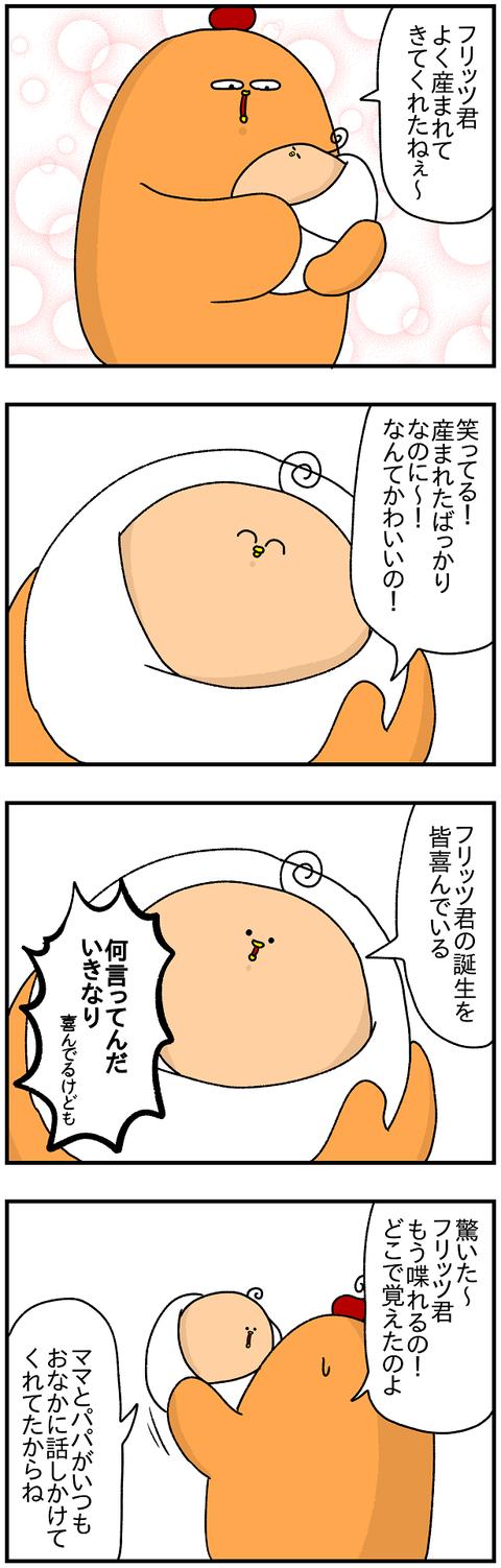 おしゃべり1