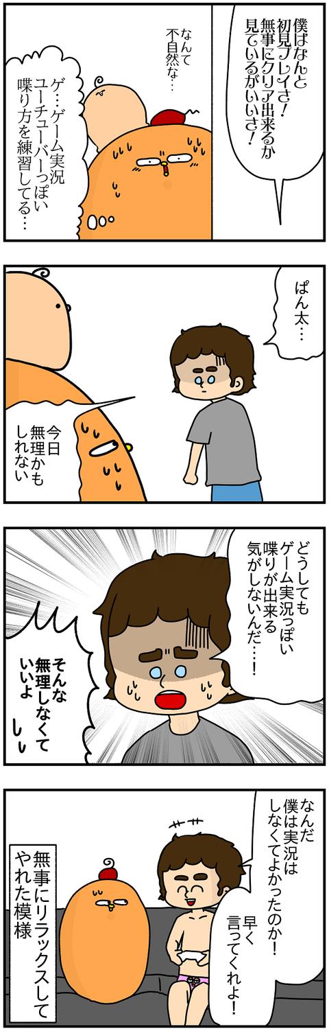 864.生配信2