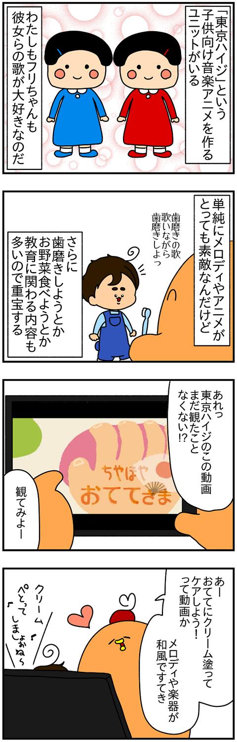 2250.東京ハイジ1