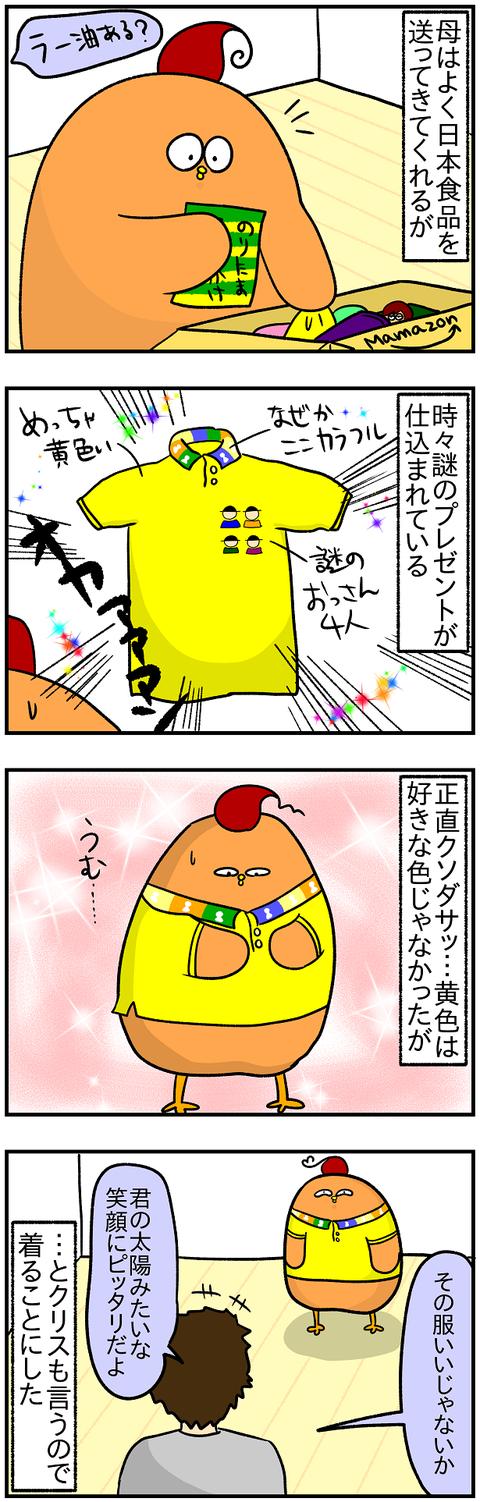 クソダサシャツ1