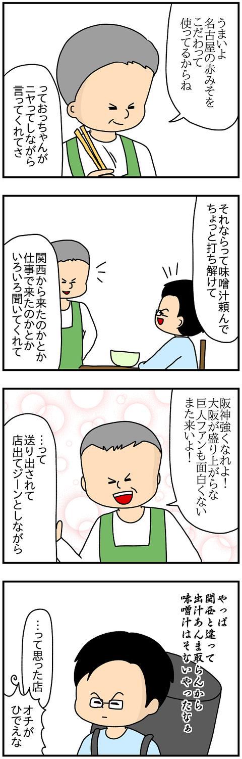 762.日本レポ722