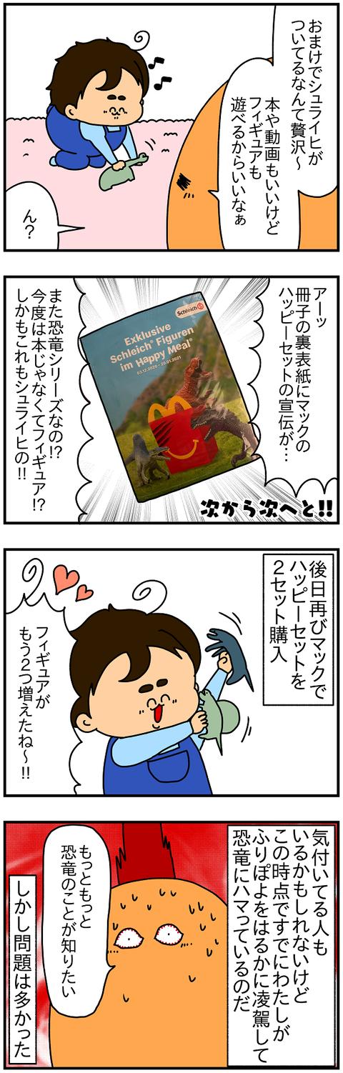 2408.恐竜④
