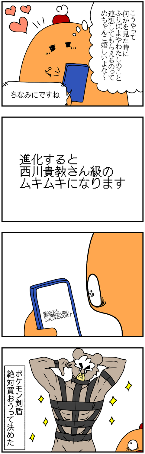 2419.ダクマ2