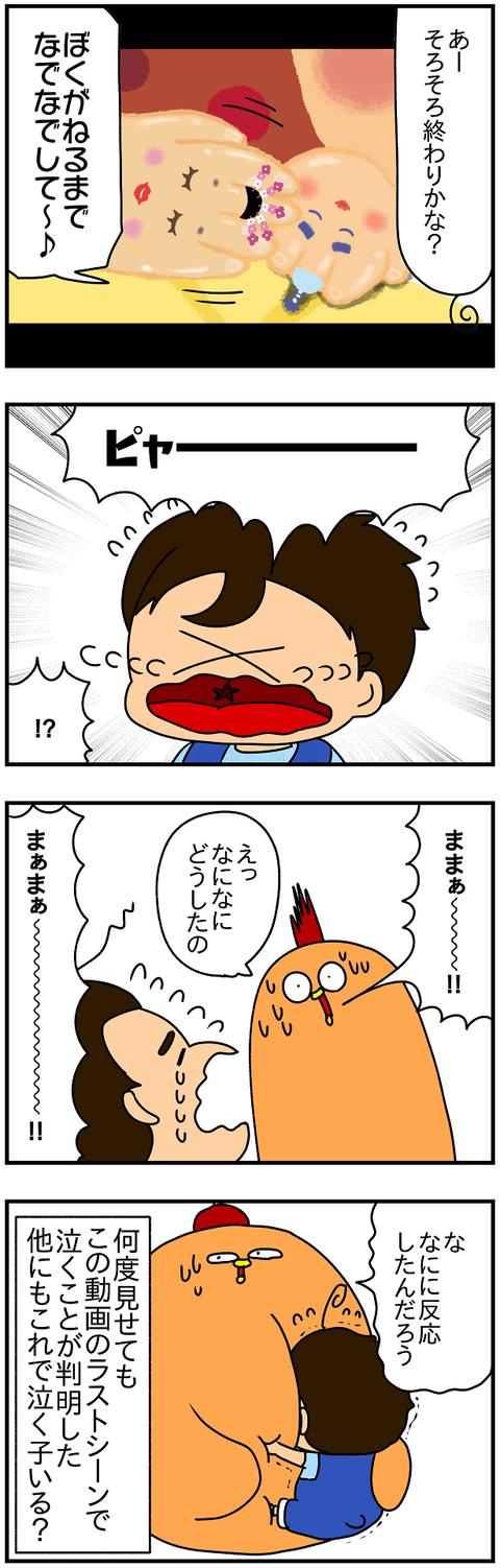 2250.東京ハイジ2