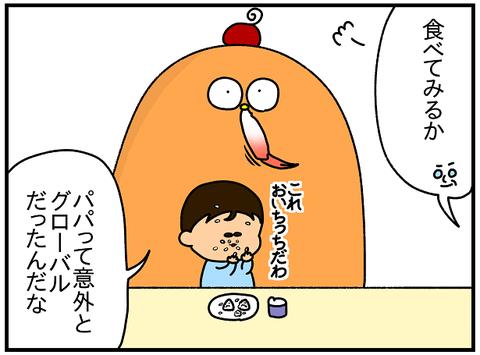 739.日本レポ533
