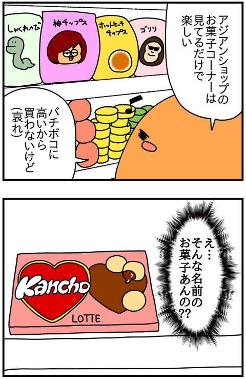 2043おまけ.KANCHO