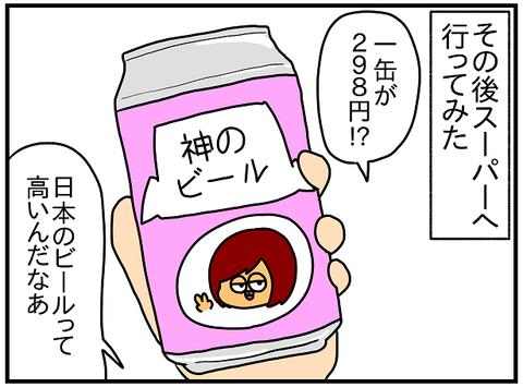 696.日本レポ⑮3