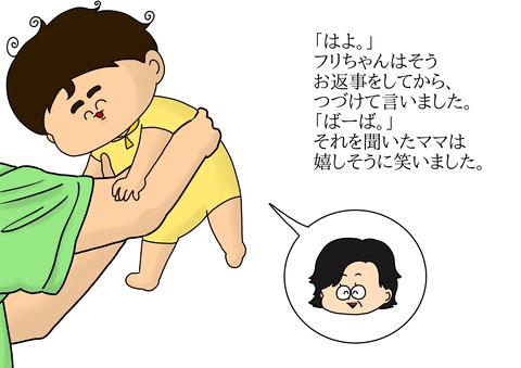 おさんぽ23