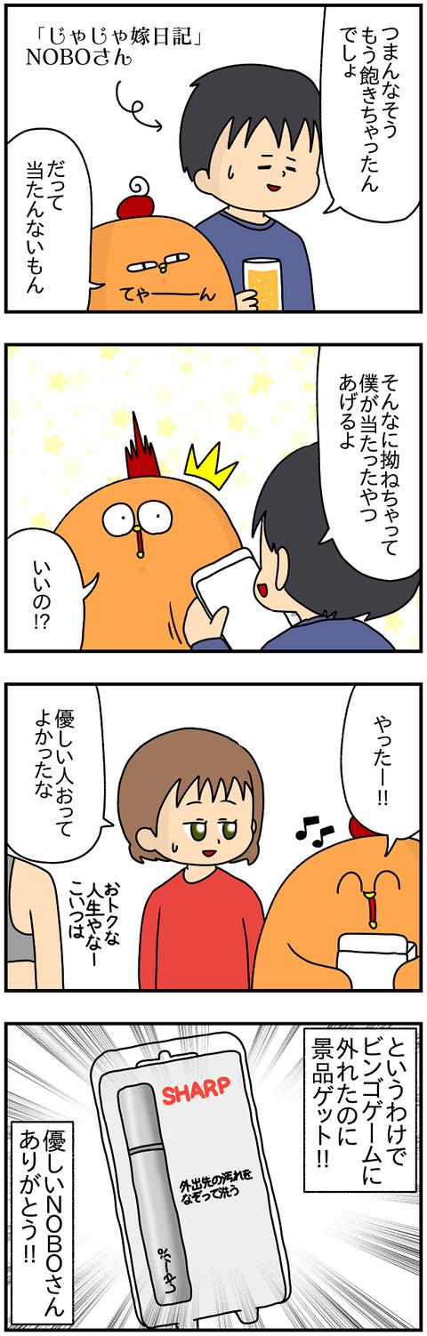 772.日本レポ812