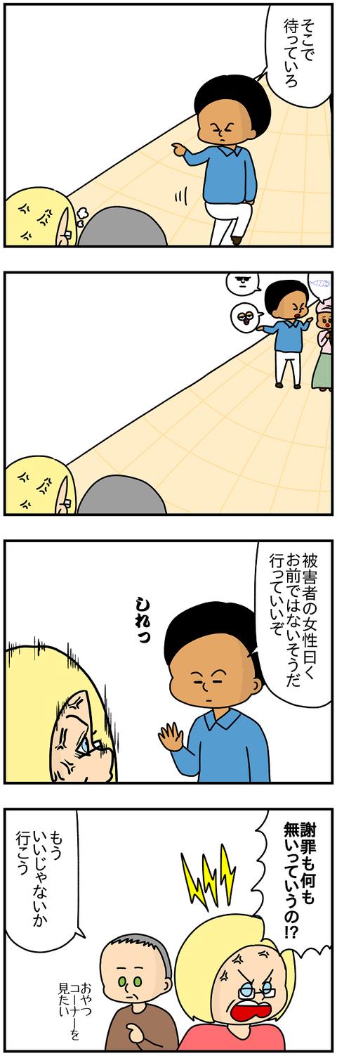 834.詐欺②2
